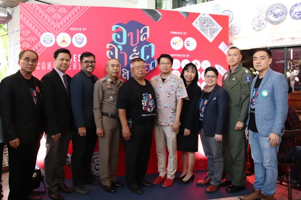 """กองบิน ๒๑ ร่วมงานแถลงข่าวการจัดงาน """"UBON ART FEST 2020"""""""
