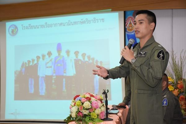 """กองบิน ๒๑ ร่วมการบรรยายพิเศษ """"โครงการส่งเสริมความเป็นเลิศทางวิชาการมุ่งสู่เตรียมทหาร"""" (Pre -Cadet Gifted Program )"""