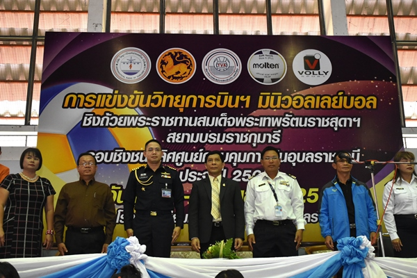 กองบน ๒๑ ร่วมพิธีเปิดการแข่งขัน วิทยุการบินฯ มินิวอลเลย์บอล
